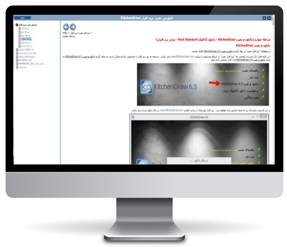 آموزش نصب نرم افزار به صورت متن و مقاله
