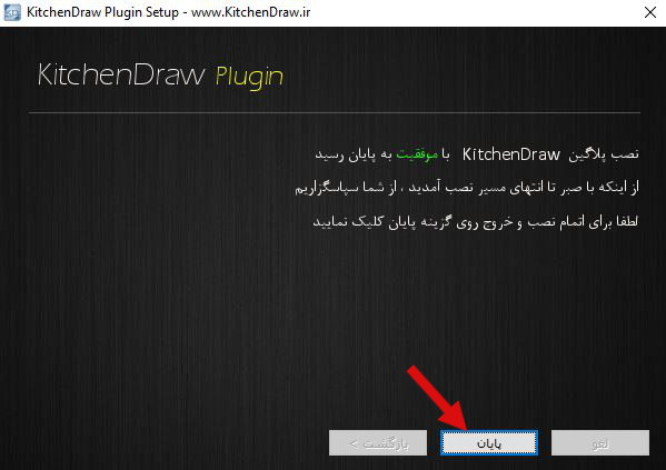 kitchenDraw_plugin